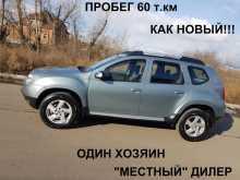 Улан-Удэ Duster 2013