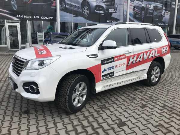 Haval H9, 2018 год, 2 249 000 руб.