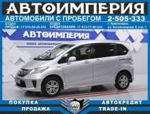 Красноярск Freed 2012