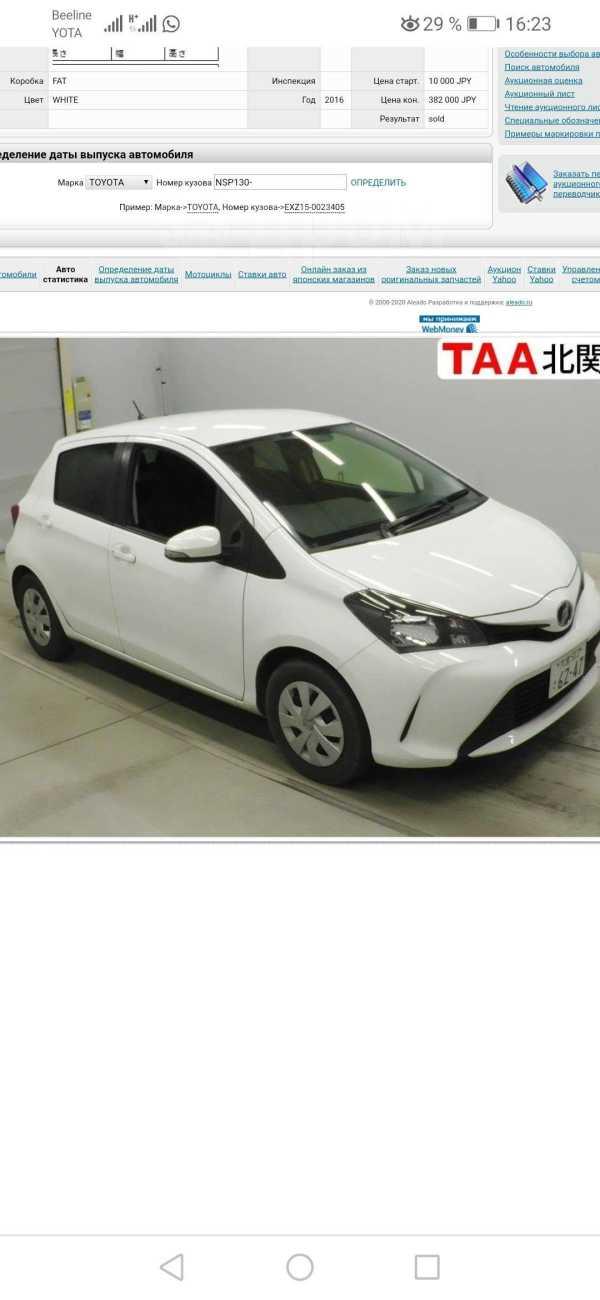 Toyota Vitz, 2015 год, 590 000 руб.