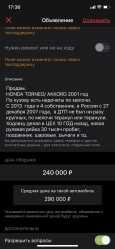 Honda Torneo, 2001 год, 180 000 руб.