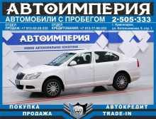 Красноярск Octavia 2012