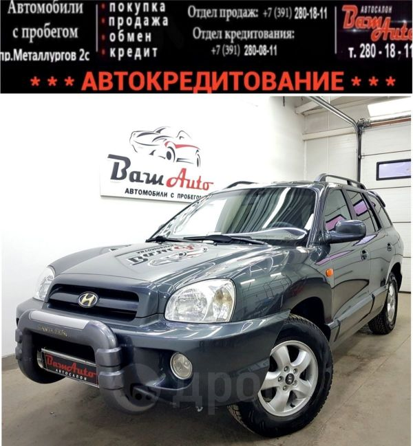 Hyundai Santa Fe Classic, 2008 год, 467 000 руб.