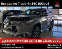 Петропавловск-Камчатский Pajero Sport 2019