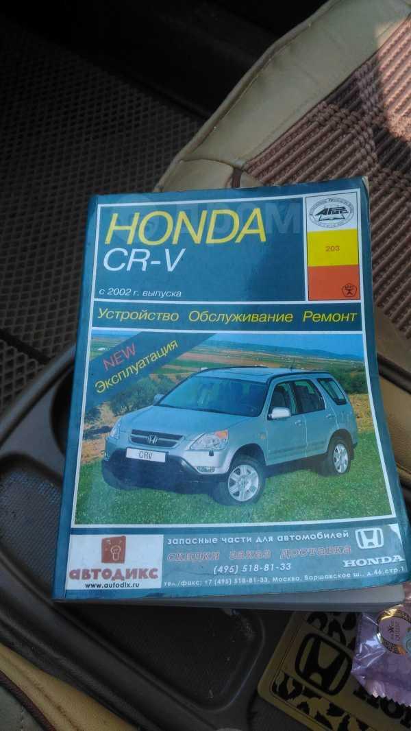 Honda CR-V, 2002 год, 450 000 руб.