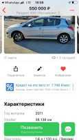 Peugeot 308, 2011 год, 499 000 руб.