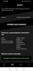 Skoda Rapid, 2018 год, 835 000 руб.