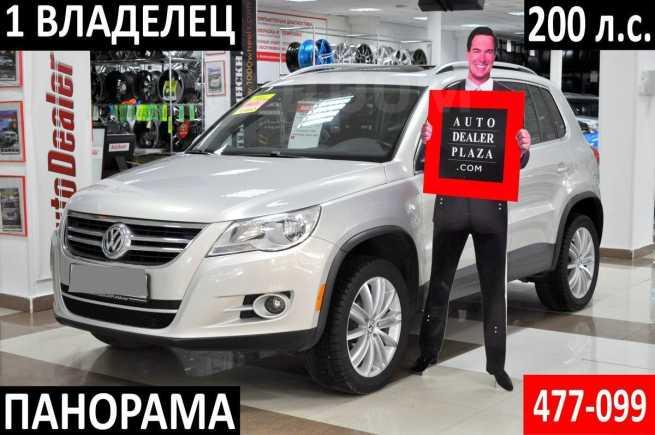 Volkswagen Tiguan, 2011 год, 849 000 руб.