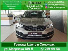 Красноярск Skoda Karoq 2020