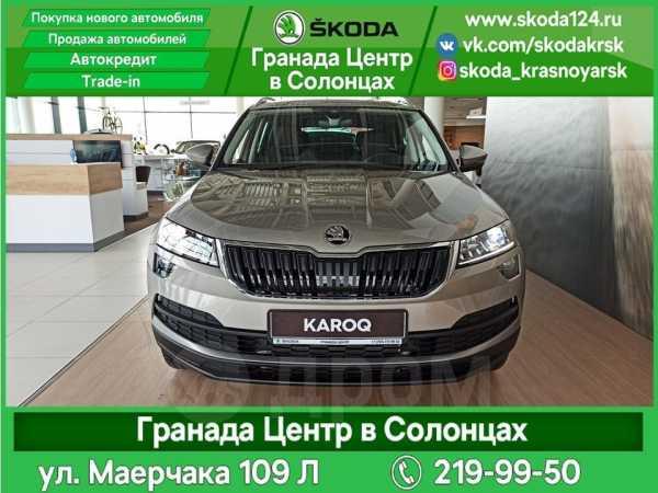 Skoda Karoq, 2020 год, 1 947 000 руб.