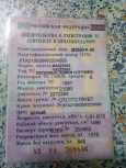 Лада 2109, 1997 год, 105 000 руб.