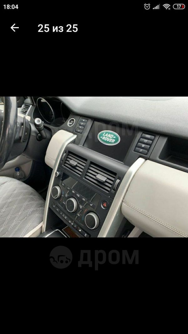 Land Rover Discovery Sport, 2015 год, 1 700 777 руб.