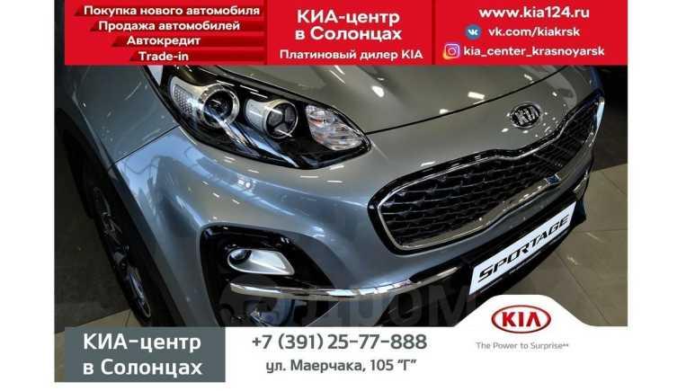 Kia Sportage, 2020 год, 1 679 900 руб.