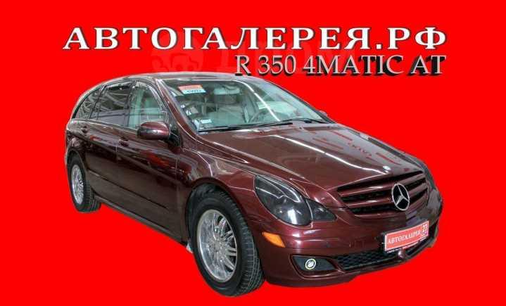 Mercedes-Benz R-Class, 2006 год, 798 000 руб.