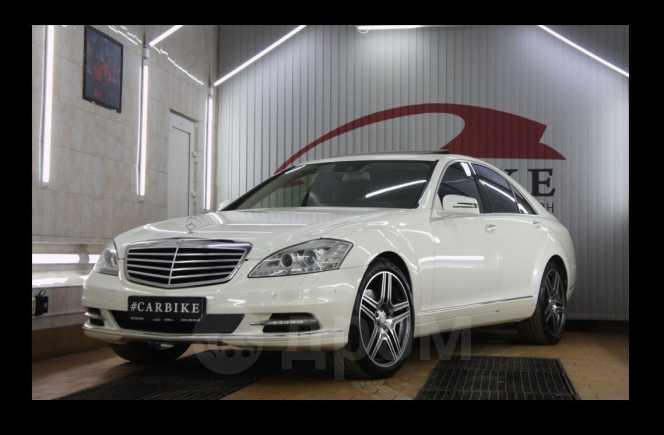 Mercedes-Benz S-Class, 2010 год, 1 150 000 руб.