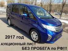 Улан-Удэ Honda Stepwgn 2017