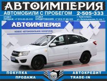 Красноярск Гранта 2016