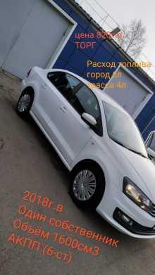 Улан-Удэ Polo 2018