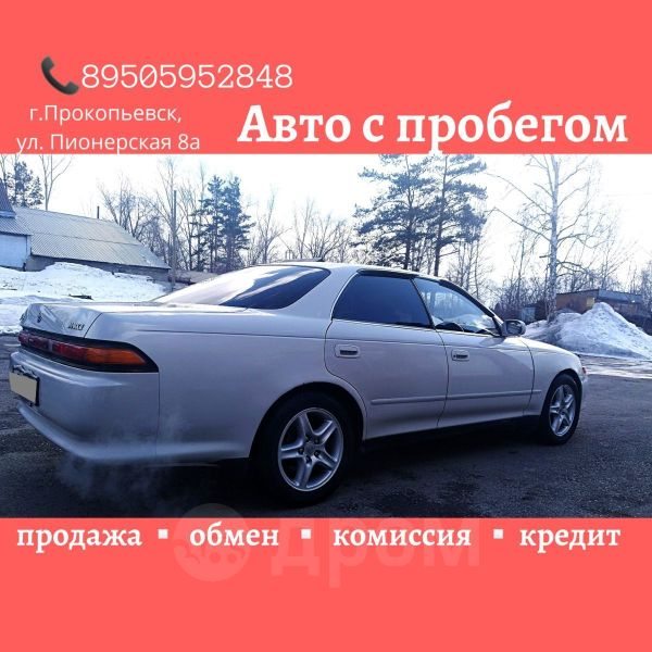 Toyota Mark II, 1993 год, 218 000 руб.