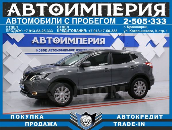 Nissan Qashqai, 2015 год, 1 078 000 руб.