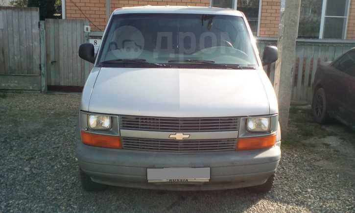 Chevrolet Astro, 1996 год, 700 000 руб.