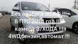 Toyota Rush, 2014 год, 879 999 руб.
