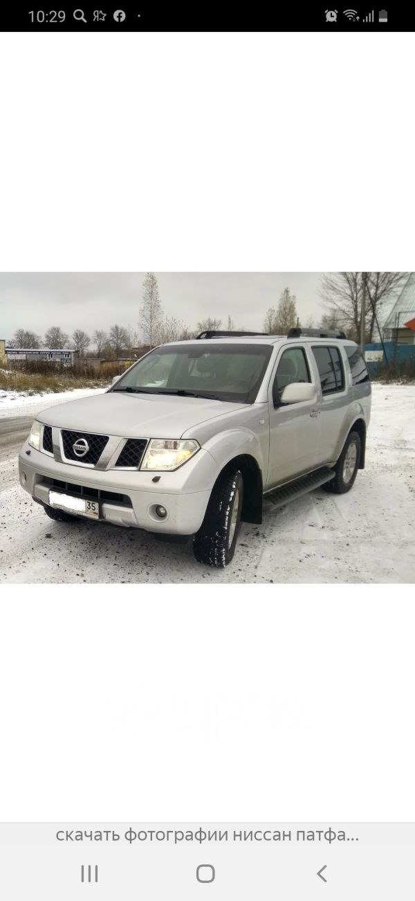 Nissan Pathfinder, 2006 год, 400 000 руб.