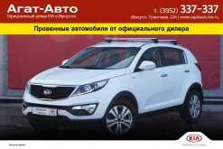 Иркутск Sportage 2015