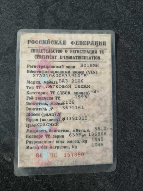 Лада 2106, 1995 год, 21 500 руб.