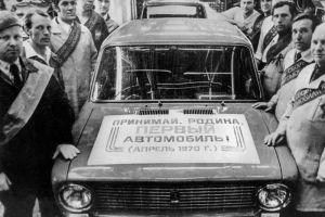 АвтоВАЗ отмечает полувековой юбилей с момента выпуска своего первого автомобиля