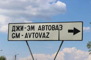Завод GM-AvtoVAZ переименовали
