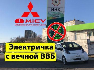 Mitsubishi i-MiEV 2013 отзыв автора | Дата публикации 22.04.2020.