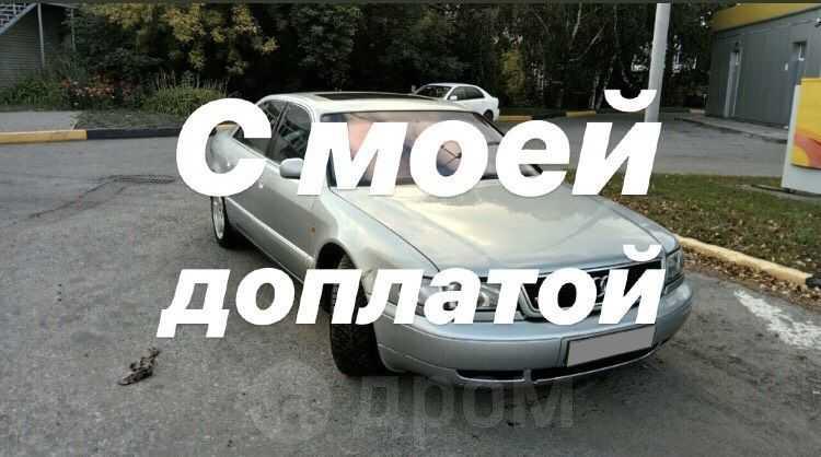 Audi A8, 1997 год, 290 000 руб.