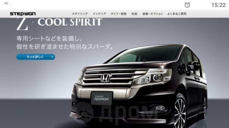Honda Stepwgn, 2013 год, 1 175 000 руб.