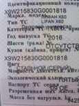 Lifan X60, 2016 год, 410 000 руб.