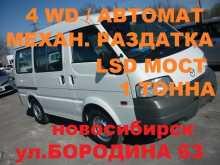 Новосибирск Mazda Bongo 2013