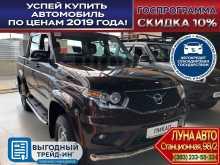 Новосибирск Пикап 2019