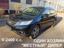 Улан-Удэ Honda CR-V 2013