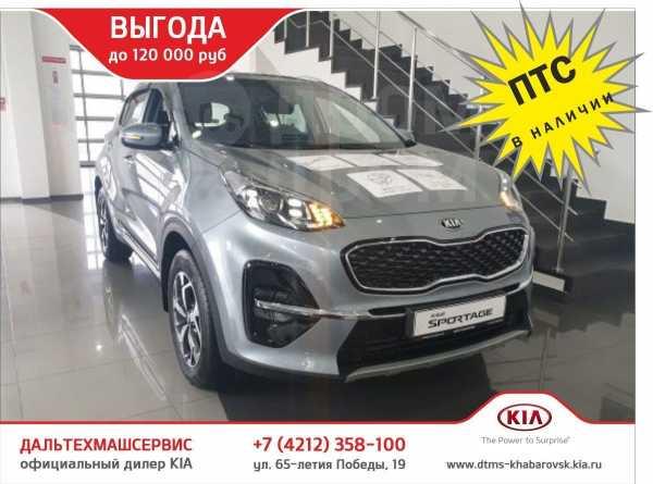 Kia Sportage, 2019 год, 1 979 900 руб.