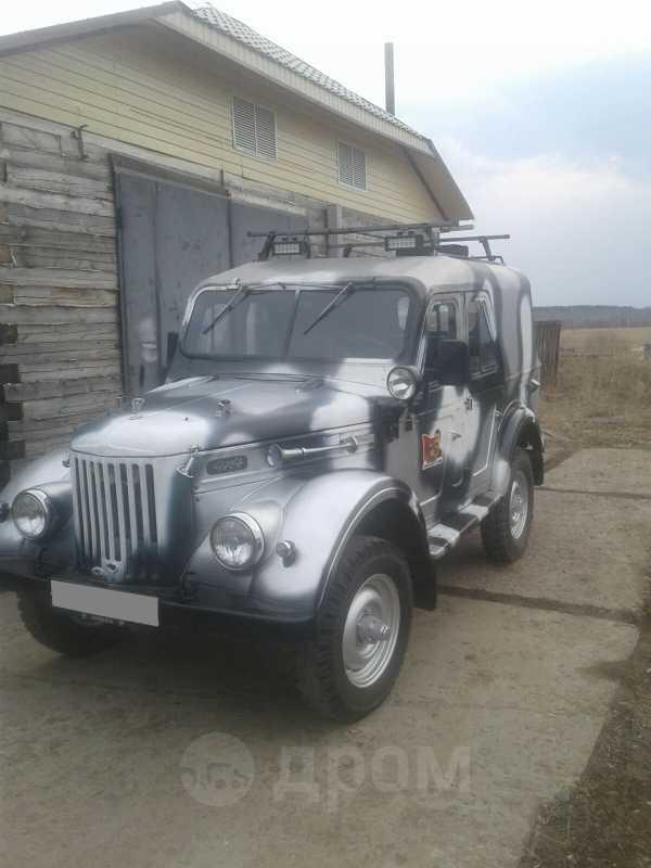 ГАЗ 69, 1955 год, 115 000 руб.