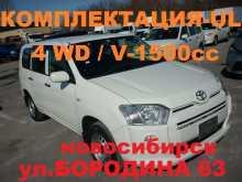 Новосибирск Toyota Probox 2015