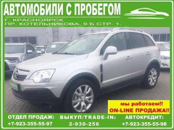 Opel Antara, 2010 год, 598 000 руб.