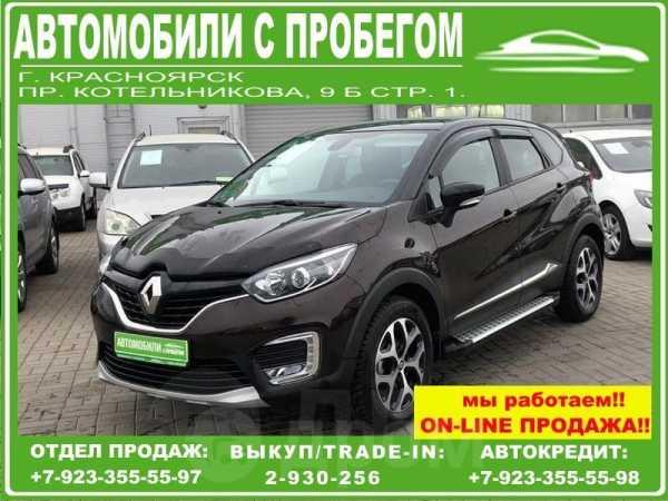 Renault Kaptur, 2017 год, 986 000 руб.