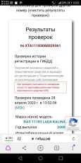 Лада Калина, 2006 год, 125 000 руб.