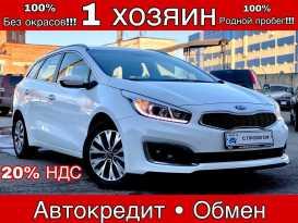 Новокузнецк Ceed 2016