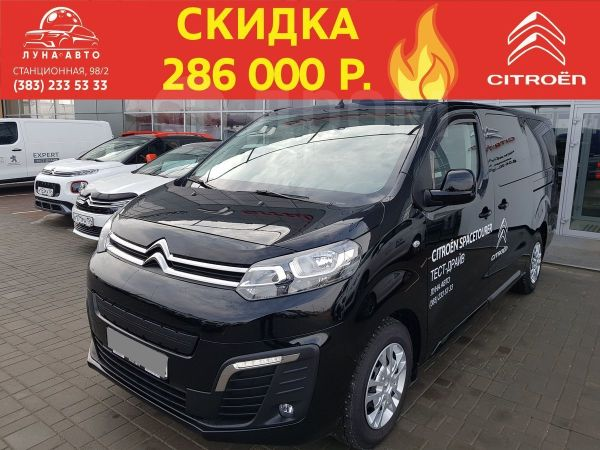 Citroen Spacetourer, 2019 год, 2 488 400 руб.