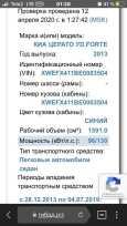 Kia Cerato, 2013 год, 600 000 руб.