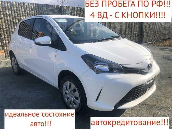 Toyota Vitz, 2016 год, 548 000 руб.