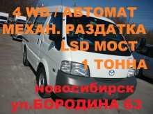 Новосибирск Mazda Bongo 2015