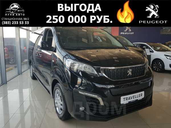 Peugeot Traveller, 2019 год, 2 569 900 руб.